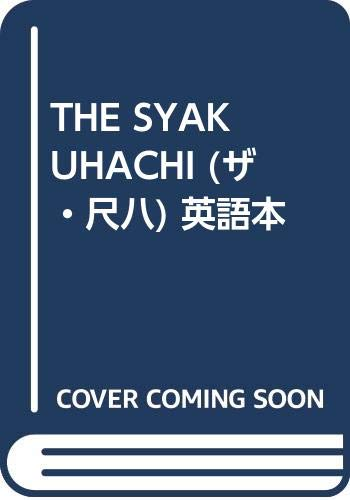 9784885641640: The Shakuhachi (The Encyclopedia of Musical Instruments)