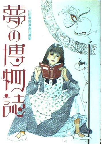 Yume No Hakubutsushi