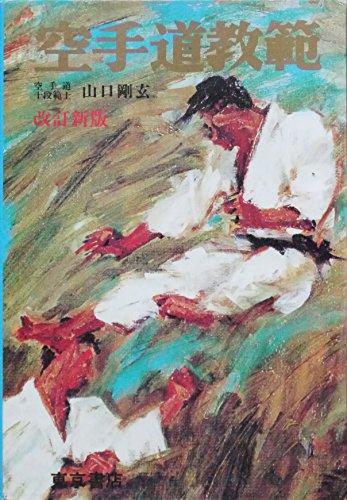 Karate Kyohan: Gen, Tsuyoshi Yamaguchi