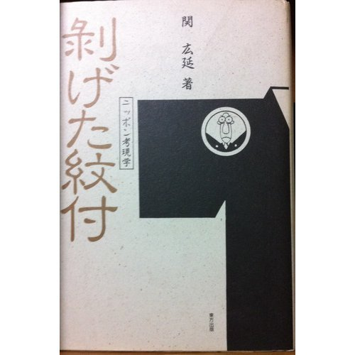 9784885912146: Hageta montsuki: Nippon kogengaku (Japanese Edition)