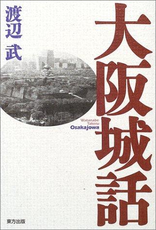 Osaka Castle story (2002) ISBN: 488591826X [Japanese Import]: Eastern publication
