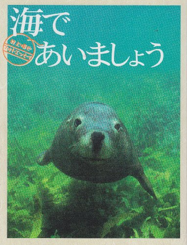 9784885918575: We are looking forward to meeting you in the sea - Photo Essay Shinya Inoue (Smile Books) (2003) ISBN: 488591857X [Japanese Import]