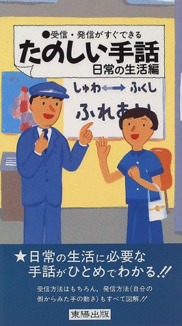 9784885931789: Life Hen - everyday fun sign language (1996) ISBN: 4885931789 [Japanese Import]