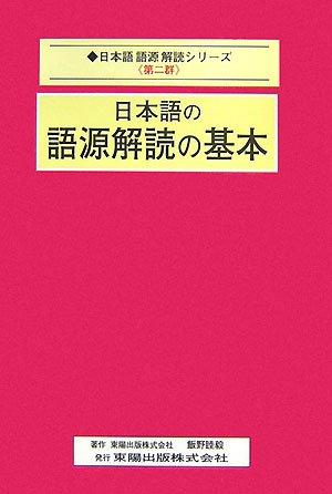 9784885931987: Etymology of basic decoding of Japanese (Japanese etymology decipher series) (2007) ISBN: 4885931983 [Japanese Import]