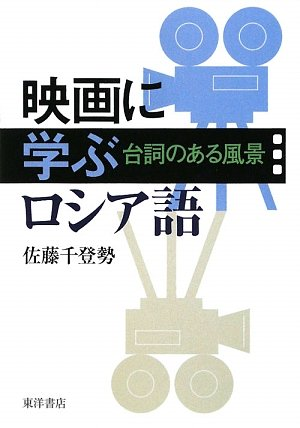 Landscape with lines - Russian to learn to movie (2009) ISBN: 4885958059 [Japanese Import]: ...