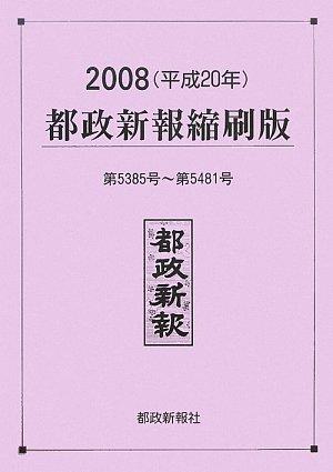 2008 metropolitan government Shimpo pocket edition (2009) ISBN: 488614179X [Japanese Import]: ...