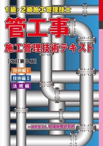 Kankoji seko kanri gijutsu tekisuto : Ikkyu nikyu seko kanri gishi. Gijutsuhen-1.: editor: ...