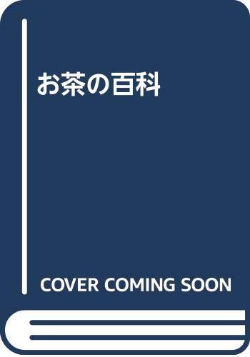 9784886210081: Ocha no hyakka (Japanese Edition)