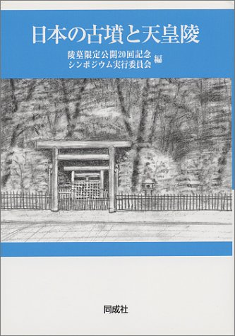Ten'noryo and burial mounds of Japan (2000) ISBN: 488621195X [Japanese Import]: What happens, ...