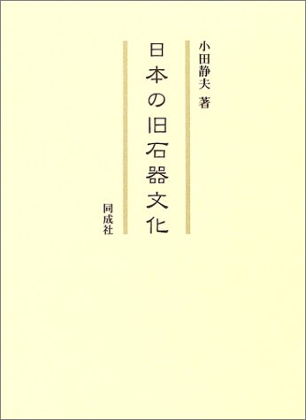 Paleolithic culture of Japan (2003) ISBN: 4886212743 [Japanese Import]: What happens, Inc.