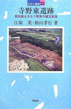 9784886213976: (Ruins of Japan) Kanto Jomon settlements with circular embankment - TERANO east ruins (2007) ISBN: 4886213979 [Japanese Import]