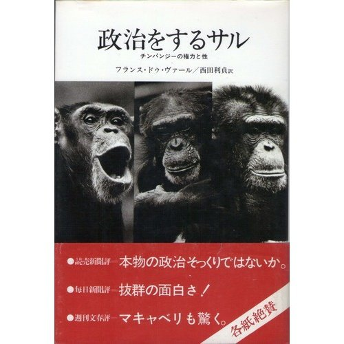 9784886222176: Monkey to the political - power and chimpanzee sex (journal Nature Sensho) (1984) ISBN: 488622217X [Japanese Import]
