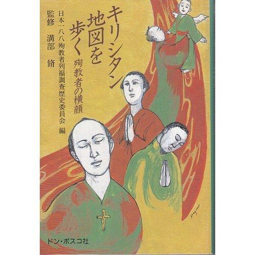 9784886260628: Kirishitan chizu o aruku: Junkyōsha no yokogao (Japanese Edition)