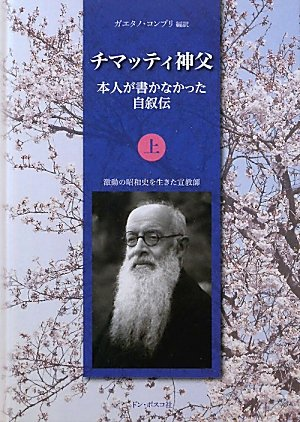 9784886265258: Cimatti Father - autobiography in person did not write (2011) ISBN: 4886265251 [Japanese Import]