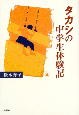 9784886296597: Experiences of junior high school students, Takashi (2002) ISBN: 4886296599 [Japanese Import]