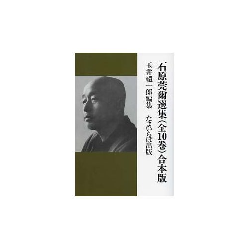 9784886360632: Kanji Ishihara anthology collection in one volume edition (1993) ISBN: 4886360637 [Japanese Import]