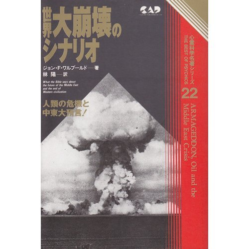 9784886396303: Armageddon, Oil, and the Middle East Crisis: What the Bible Says About the Future of the Middleeast and the End of Western Civilization [Japanese Edition]