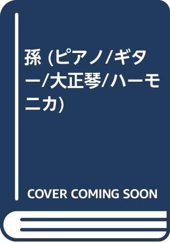 9784886399649: Grandson (piano / guitar / Taishogoto / harmonica) (2000) ISBN: 4886399649 [Japanese Import]