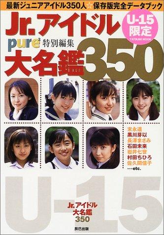 9784886417497: Jr.アイドル大名鑑350_U-15限定 (タツミムック ...