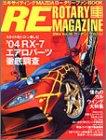 9784886419941: Rotary Magazine Vol.8 (Tatsumimukku) (2004) ISBN: 4886419941 [Japanese Import]