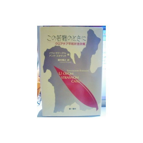 At the time of this hardship and - Croatia Peace Poems (1996) ISBN: 4886461220 [Japanese Import]: ...