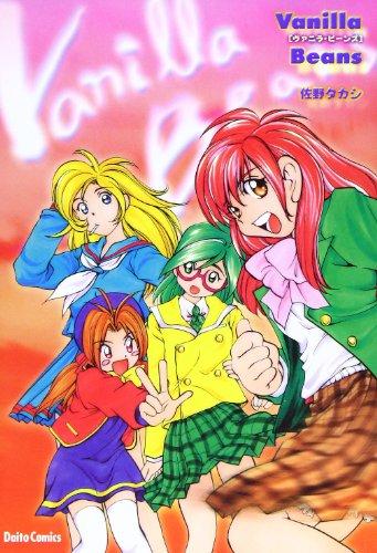 9784886537256: Vanilla Beans (Daito Comics) (2001) ISBN: 4886537251 [Japanese Import]