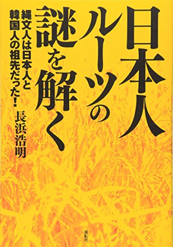 9784886563439: Jomon people It was ancestor of Korean and Japanese - the mystery of Japanese Roots! (2010) ISBN: 4886563430 [Japanese Import]