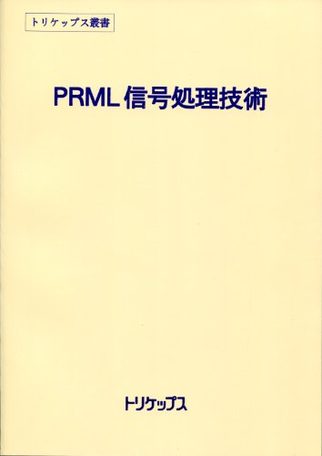 9784886578044: PRML signal processing technology (Triceps Sosho (4)) (1996) ISBN: 4886578047 [Japanese Import]