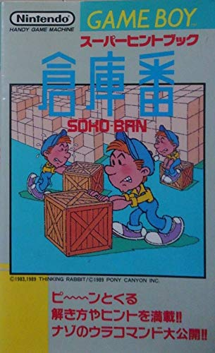 9784886581969: Sokoban (GAME BOY super hint book) (1989) ISBN: 488658196X [Japanese Import]