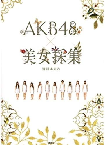 9784886603401: AKB48 ?beauty collection (2010) ISBN: 4886603408 [Japanese Import]