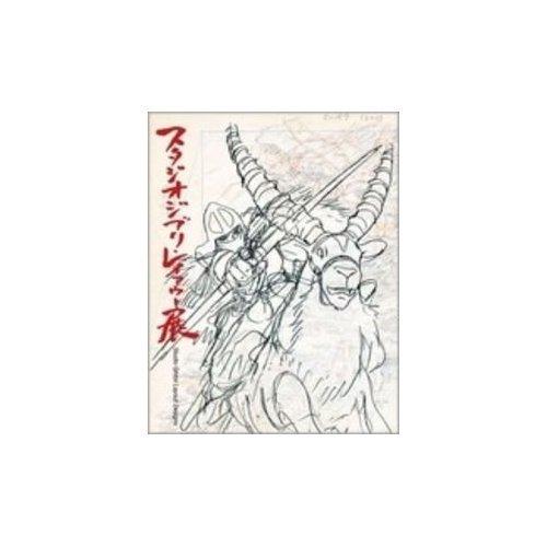 9784886604590: Dessins du studio Ghibli - Studio Ghibli Layout Designs