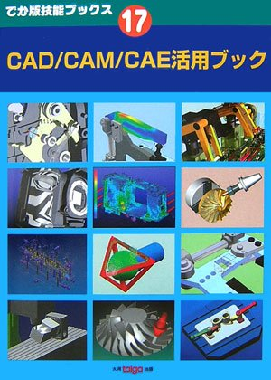 9784886613271: CAD / CAM / CAE utilization Book (Books skill big version) (2006) ISBN: 4886613276 [Japanese Import]