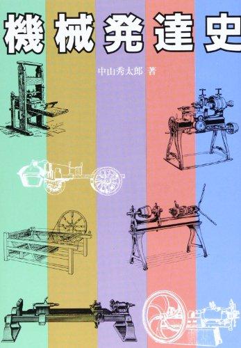 Kikai hattatsushi (Japanese Edition): Hidetaro Nakayama