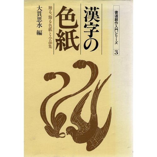 Colored paper of Chinese characters - give,: Tomomichi publication