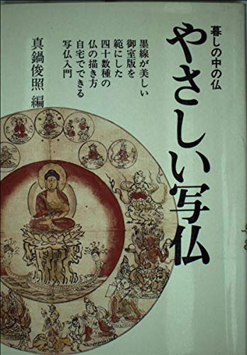 Buddha in Daily Life) friendly copy Buddha: Tomomichi publication