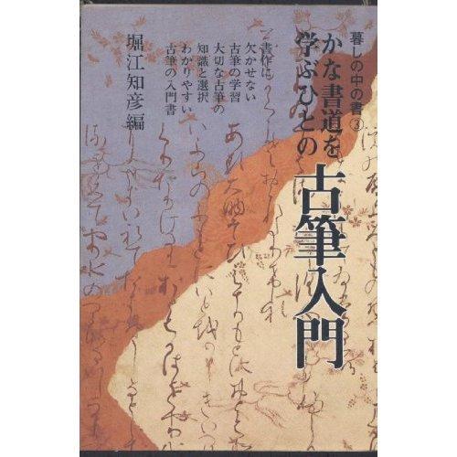 Meihitsu appreciation introduction Horie Tomohiko) its features: Tomomichi publication