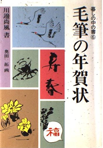 The New Year's card of brush -: Tomomichi publication