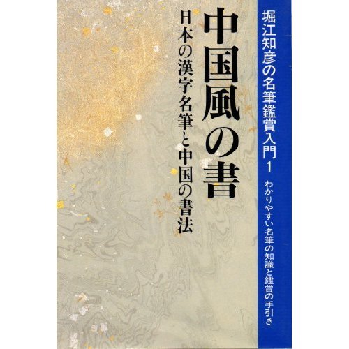 Book of Chinese style - History and: Tomomichi publication