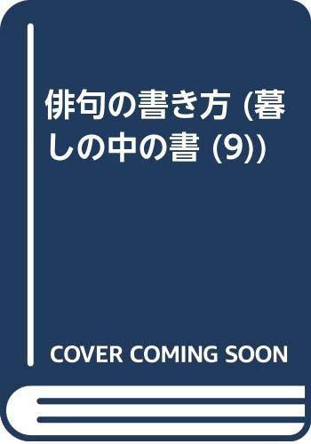 How to write a haiku (matter of: Tomomichi publication
