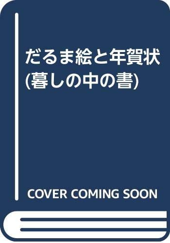 Matter of life) New Year's cards and: Tomomichi publication