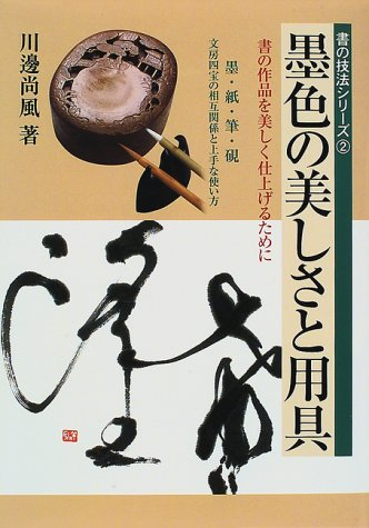 The technique series of manual) For the: Tomomichi publication