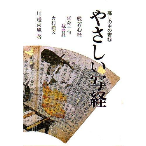 Matter of life) easy Sutras (1998) ISBN: Tomomichi publication