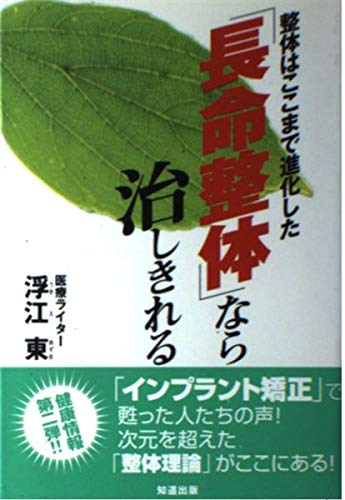 """The! Cure if he really """"long-lived manipulative"""": Tomomichi publication"""