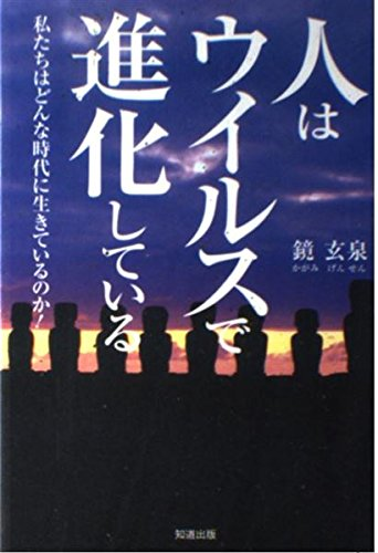 9784886641274: Do we live in any era - that has evolved in the human virus! (2004) ISBN: 488664127X [Japanese Import]