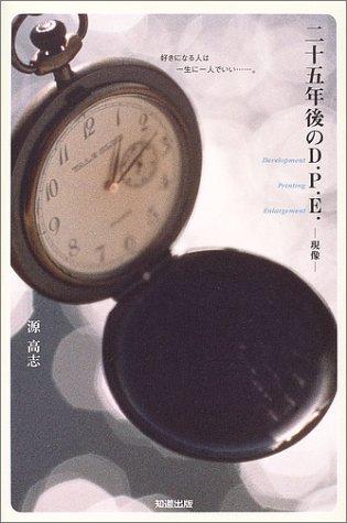 Development - D.P.E. Twenty-five years later (2004): Tomomichi publication