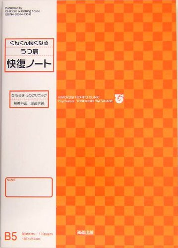 Depression recovery notes you get better rapidly: Tomomichi publication
