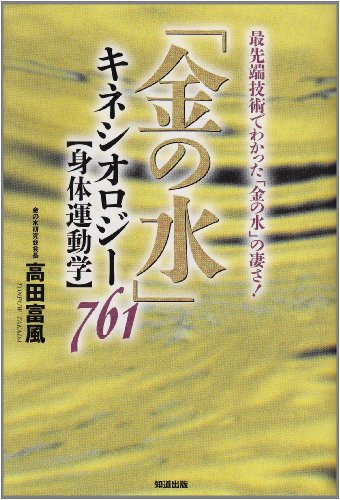 """Kinesiology """"body kinematics"""" 761 """"Water of gold"""": Tomomichi publication"""