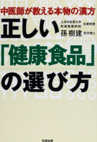 Chinese real in doctors teach - how: Tomomichi publication