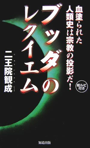 Requiem of the Buddha - that human: Tomomichi publication