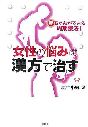 Cure in Chinese medicine trouble of women: Tomomichi publication